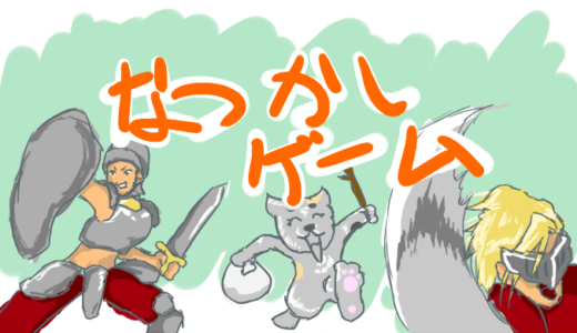 20代後半向け!年代別なつかしゲームX選!!小学生編!