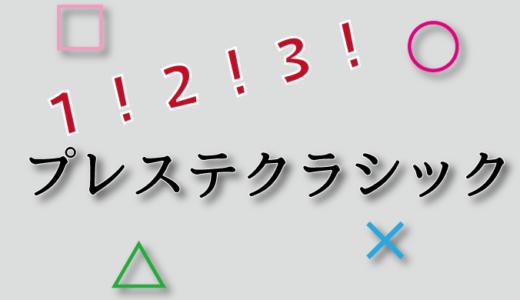 【追記あり】プレイステーションクラシックの考察とまとめ。1!2!3!1!2!3!