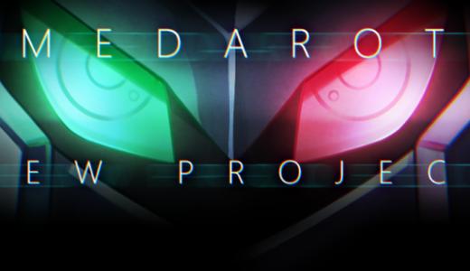 スマホ向け新作ゲーム等、メダロットニュープロジェクトが来るゥー!