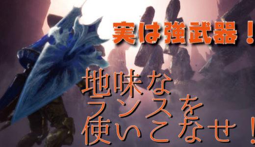 【モンハンアイスボーン】ランスの立ち回りやおすすめ最強装備など!