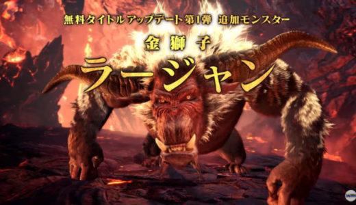 ラージャン確定!MHWアイスボーン、DLC第一弾とまさかの設定!?