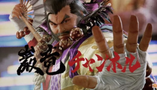 【鉄拳7】シーズン3の全貌が公開でごわす!大人気の太眉紳士巌竜がようやく復活!