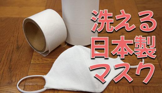 マスク不足の救世主となるか!?日本製洗える和紙マスクが予約開始!