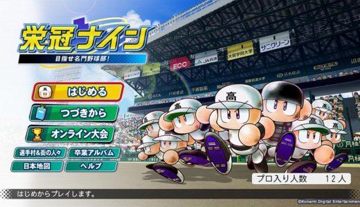 U-18野球日本代表やスカウト機能が追加!栄冠ナイン2020!!
