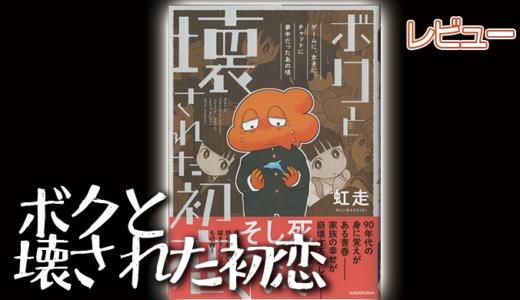 【ネタバレ有・レビュー】ボクと壊された初恋、単行本が発売!