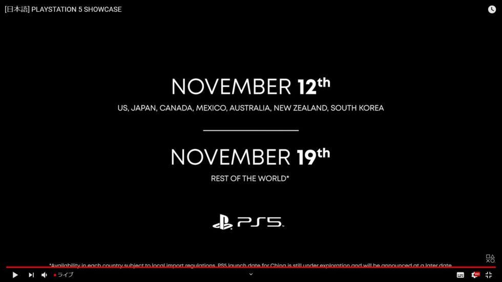 Playstation5発売日は11月12日全世界同時!